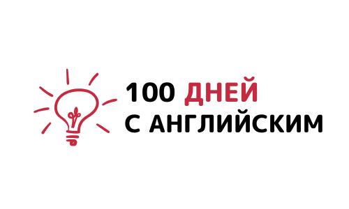100 дней с английским | Английский для начинающих